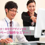 【12/19(金)18:00】第三回ホームページ制作1DAYセミナー