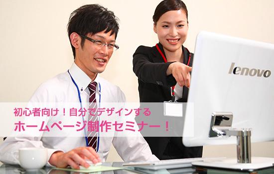 初心者 ホームページ